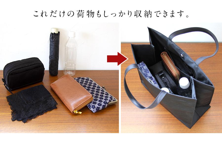 ペットボトルや折り畳み傘、袱紗、ポーチなどこれだけの荷物もしっかり収納できます。