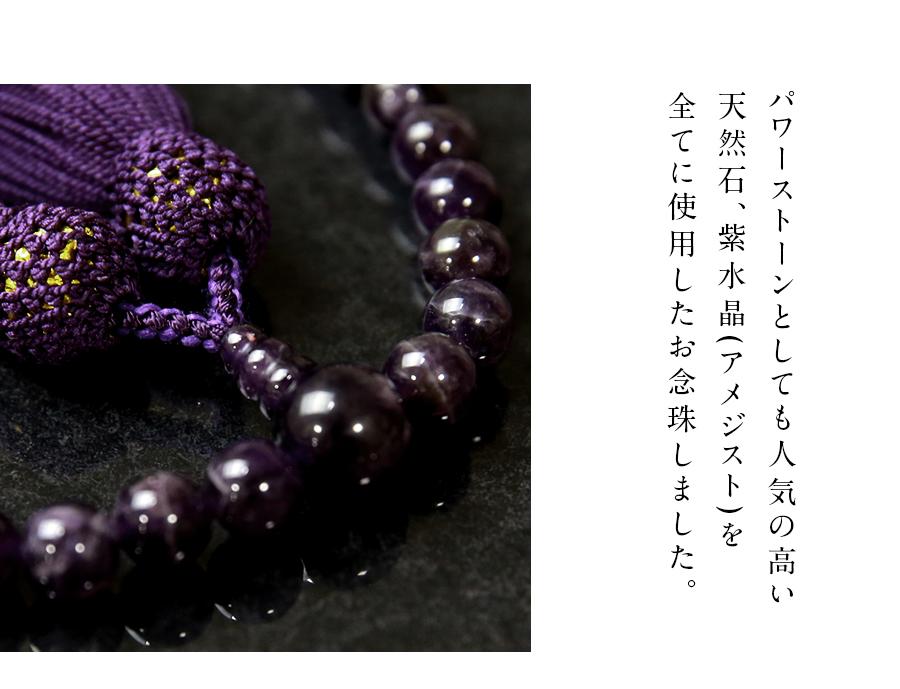 気品高い紫水晶を全てに使用したお念珠