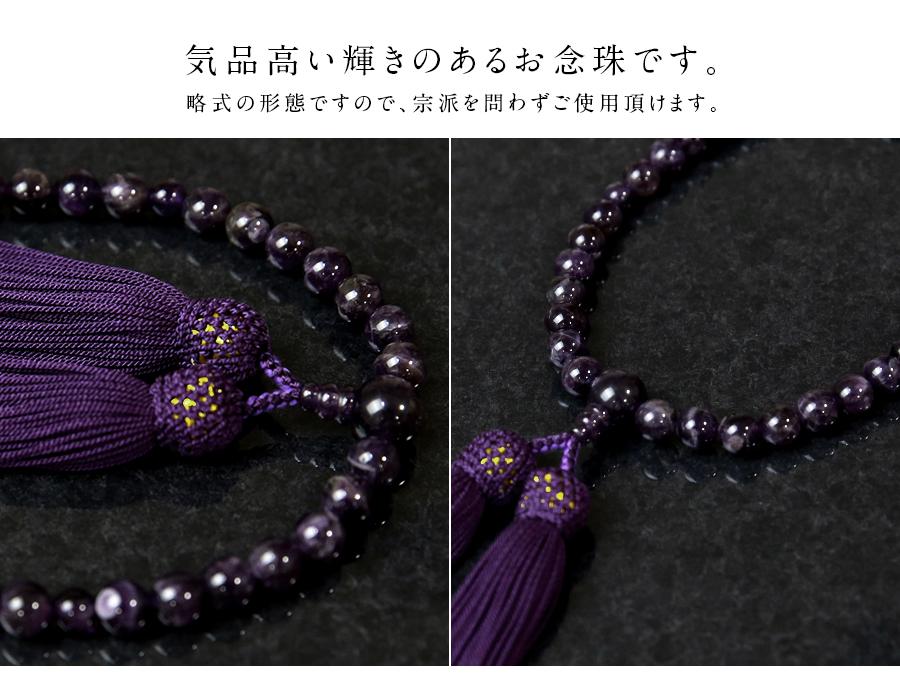 パワーストーンとしても人気の高い2月の天然石、紫水晶(アメジスト)