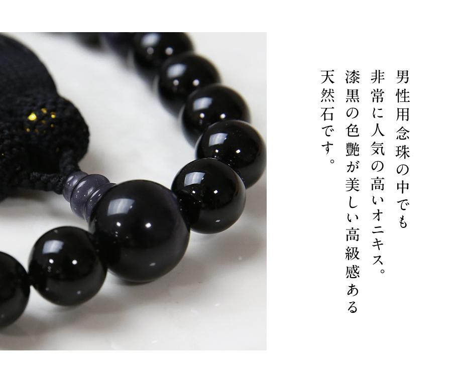 男性用念珠の中でも非常に人気の高いオニキス。