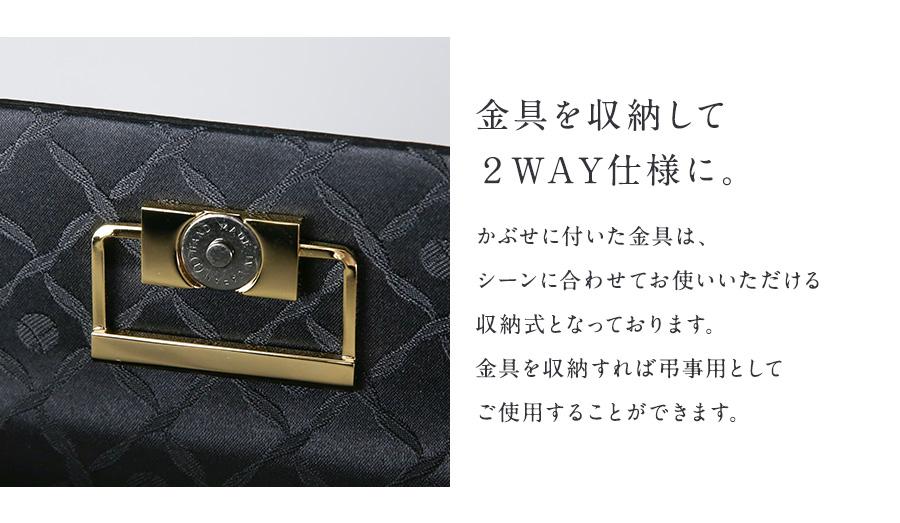 折り畳み式金具付きであらゆるフォーマルシーンでお使い頂けます。