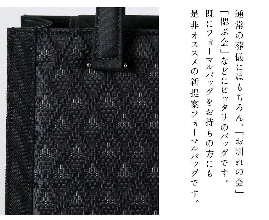 博多織ソーシャルバッグ