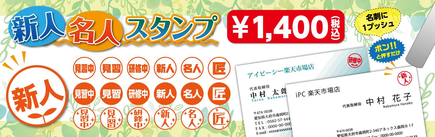 名刺・ビジネス・デザイン・ポイントカード・メッセージカード