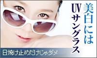 美白UVサングラス