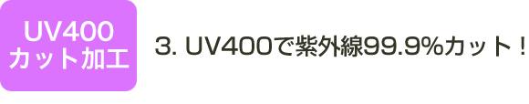 UV400で紫外線99.9%カット