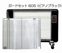 遠赤外線輻射式セラミックヒーター「サンラメラ」605型 ガード付き
