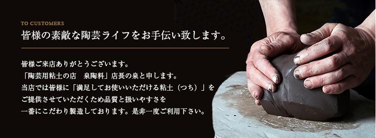 皆様の素敵な陶芸ライフをお手伝い致します。