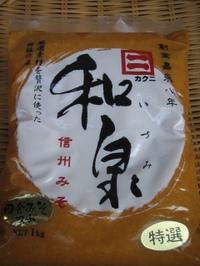 特選味噌(白つぶ)