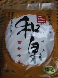特選味噌(白こし)