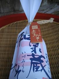 和泉蔵味噌 和紙袋入(赤みそ)