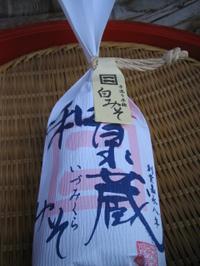 和泉蔵味噌 和紙袋入(白みそ)