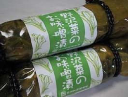 お味噌漬け 野沢菜