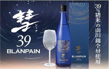彗 シャア 39 BLANPAIN