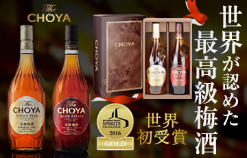 the CHOYA ギフト