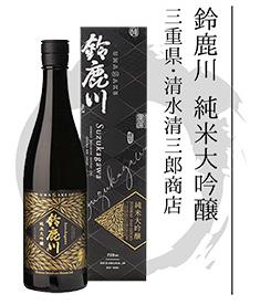 鈴鹿川 純米大吟醸 三重県・清水清三郎商店