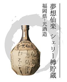夢想仙楽 シェリー樽貯蔵 福岡県・光酒造