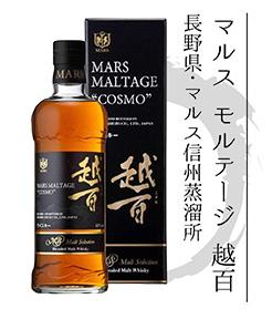 マルス モルテージ 超百 長野県・マルス信州蒸留所