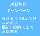 送料無料キャンペーン 商品名にH&Bの付いた品は税別1万円以上で送料無料
