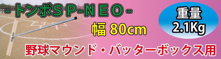 トンボSP-NEO