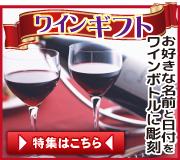 ワインギフト