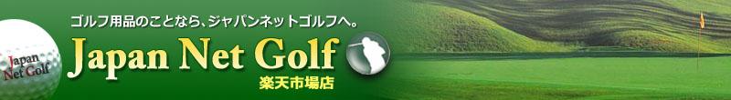 ゴルフ用品のことなら、ジャパンネットゴルフへ