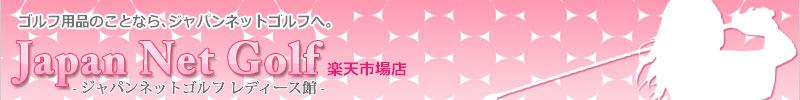 [女性ゴルファーのためのレディース館]ゴルフ用品のことなら、ジャパンネットゴルフへ。Japan Net Golf 楽天市場店