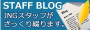 スタッフブログはじめました!