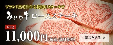 みかわ牛 ロースステーキ 480g 11,000円