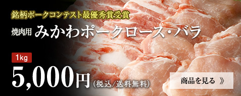 みかわポーク ロースス・バラ 1kg 5,000円