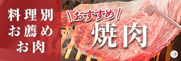 料理別おすすめ 焼肉