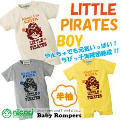 海賊 男の子
