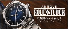 10万円台から買えるロレックス