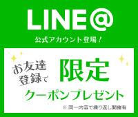 line@公式アカウント登場!