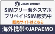 SIMフリースマホ プリペイドSIM販売のジャパエモ