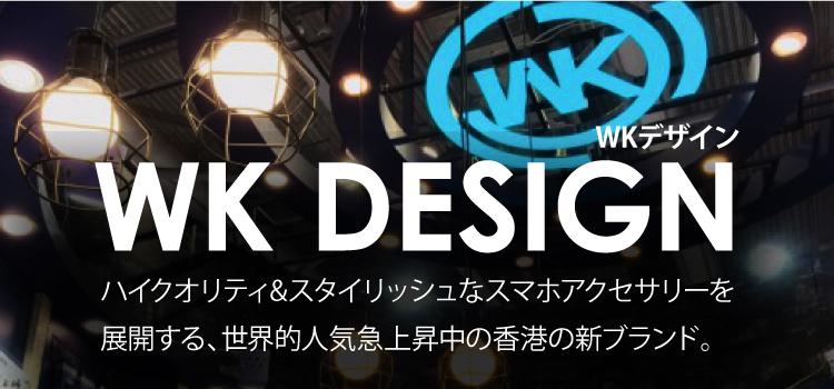 wkDesign