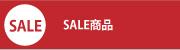 セール商品 SALE