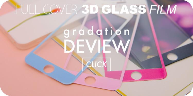 グラデーション 3Dガラスフィルム
