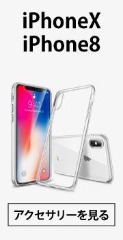 iPhoneX iPhone8
