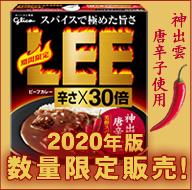 2020年LEE辛さ30倍予約販売開始!