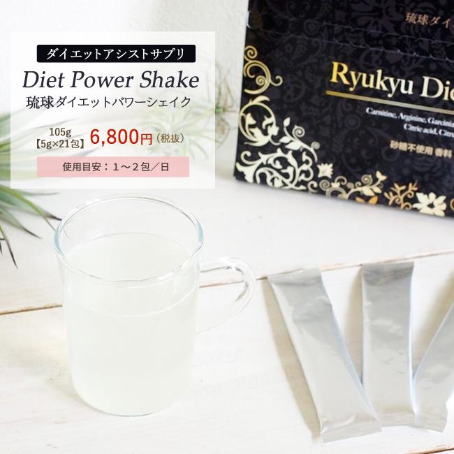 ダイエットパワーシェイク
