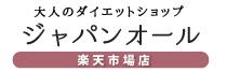 ジャパンオール