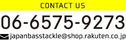 CONTACT US 06-6575-9273 mail:japanbasstackle@shop.rakuten.co.jp