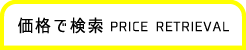 価格で検索 PRICE RETRIEVAL
