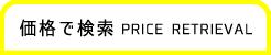 価格で検索 PRICE RETRIEVAL