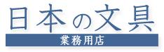 日本の文具