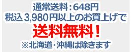 通常送料:648円税込5,400円以上のお買い上げで送料無料! ※北海道・沖縄は除きます