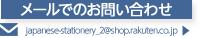 メールでのお問い合わせ japanese-stationery_2@shop.rakuten.co.jp