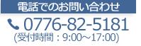 電話でのお問い合わせ 0776-82-5181(受付時間:9:00〜17:00)
