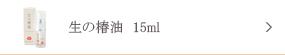 生の椿油 15ml