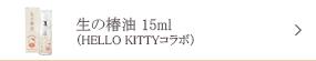 生の椿油 15ml(HELLO KITTYコラボ)